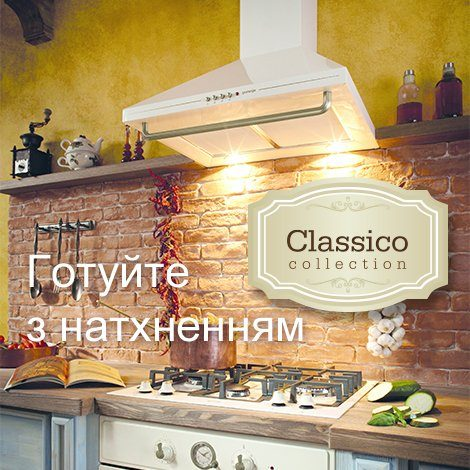 Gorenje Classico Collection
