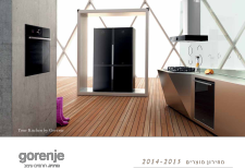 Magazine listing - Gorenje household appliances